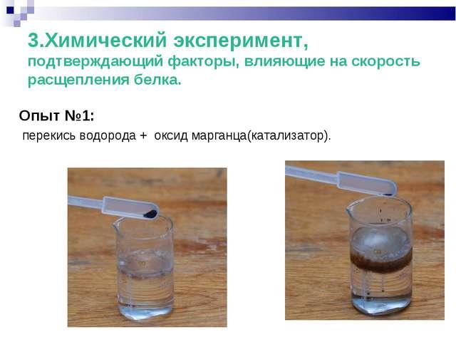 3.Химический эксперимент, подтверждающий факторы, влияющие на скорость расщеп...