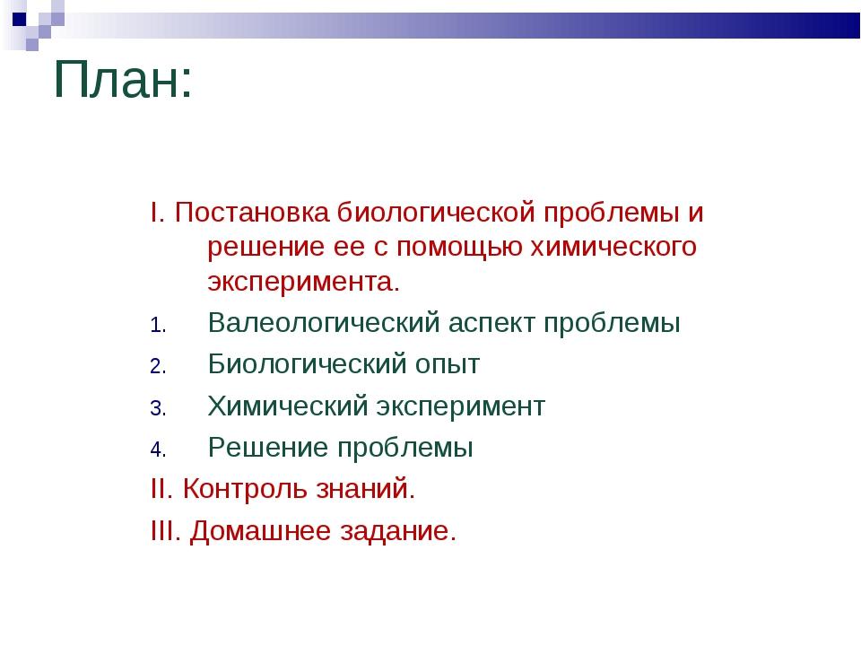 План: I. Постановка биологической проблемы и решение ее с помощью химического...