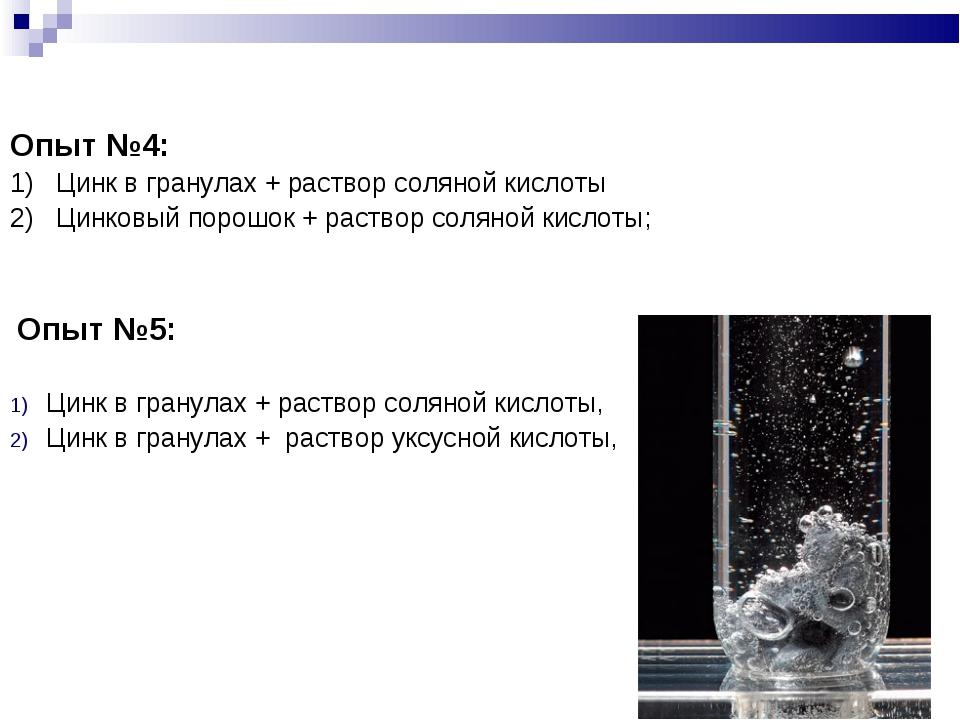 Опыт №4: 1) Цинк в гранулах + раствор соляной кислоты 2) Цинковый порошок +...