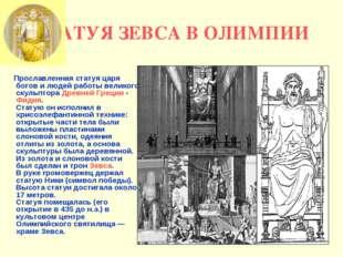 СТАТУЯ ЗЕВСА В ОЛИМПИИ Прославленная статуя царя богов и людей работы великог