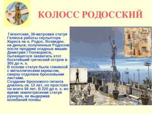 КОЛОСС РОДОССКИЙ Гигантская, 36-метровая статуя Гелиоса работы скульптора Хар