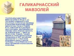 ГАЛИКАРНАССКИЙ МАВЗОЛЕЙ Усыпальница царя Карии Мавсола (умер в 353 до н. э.)