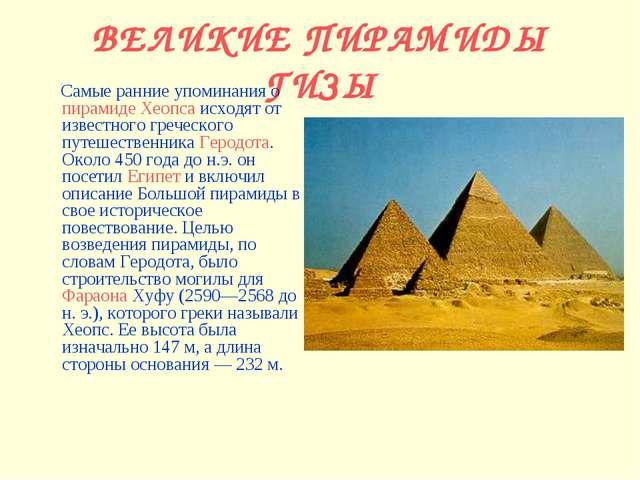 ВЕЛИКИЕ ПИРАМИДЫ ГИЗЫ Самые ранние упоминания о пирамиде Хеопса исходят от из...