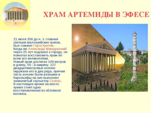 ХРАМ АРТЕМИДЫ В ЭФЕСЕ 21 июля 356 до н. э. главная святыня малоазийских греко...