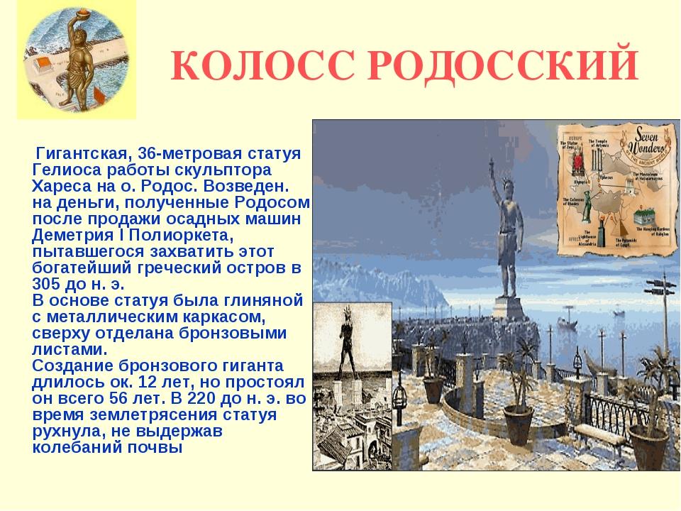 КОЛОСС РОДОССКИЙ Гигантская, 36-метровая статуя Гелиоса работы скульптора Хар...