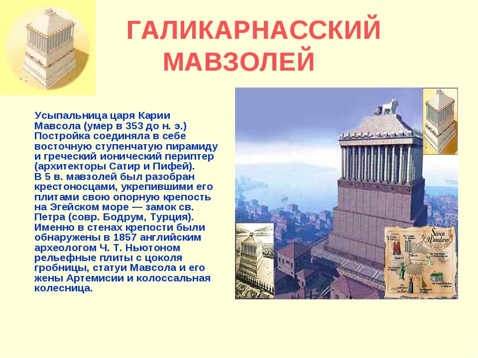 ГАЛИКАРНАССКИЙ МАВЗОЛЕЙ Усыпальница царя Карии Мавсола (умер в 353 до н. э.)...