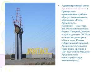 Административный центрАрхангельской областии Приморского муниципального рай