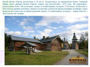 Музей Малые Корелы расположен в 25 км от Архангельска, на живописном берегу