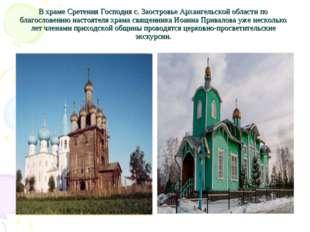 В храме Сретения Господня с. Заостровье Архангельской области по благословен