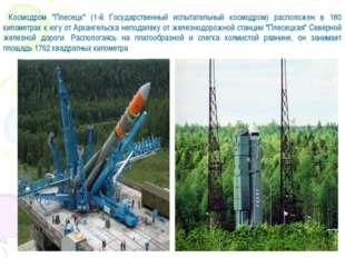"""Космодром """"Плесецк"""" (1-й Государственный испытательный космодром) расположен"""
