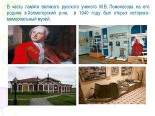 В честь памяти великого русского ученого М.В.Ломоносова на его родине вХолм