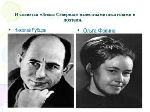 И славится «Земля Северная» известными писателями и поэтами. Николай Рубцов О