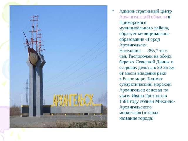 Административный центрАрхангельской областии Приморского муниципального рай...