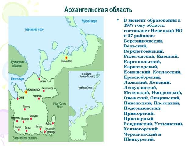 Архангельская область В момент образования в 1937 году область составляет Нен...