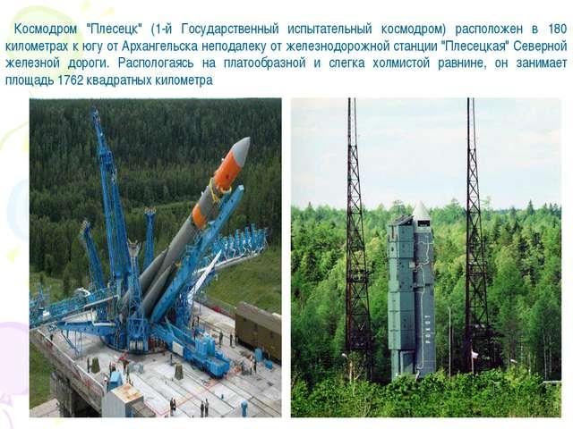 """Космодром """"Плесецк"""" (1-й Государственный испытательный космодром) расположен..."""