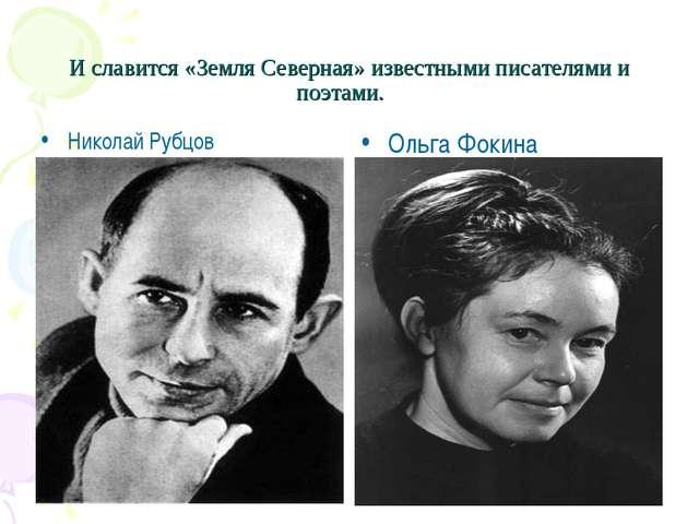 И славится «Земля Северная» известными писателями и поэтами. Николай Рубцов О...