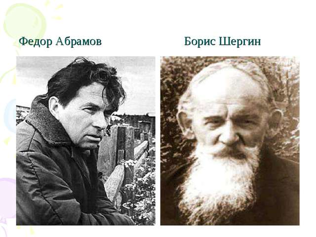 Федор Абрамов Борис Шергин