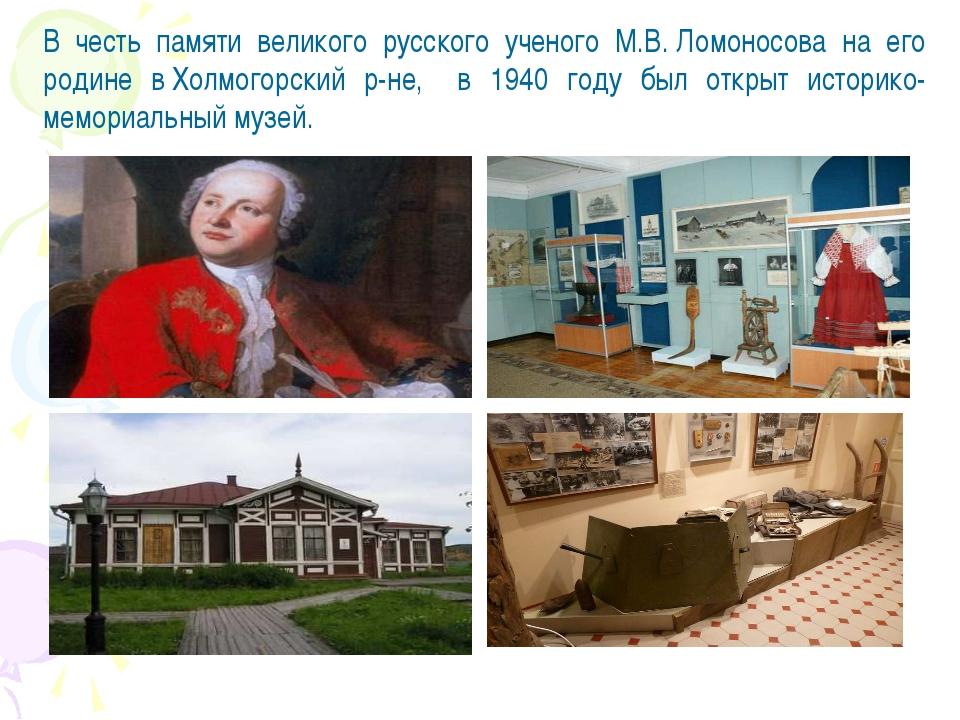 В честь памяти великого русского ученого М.В.Ломоносова на его родине вХолм...