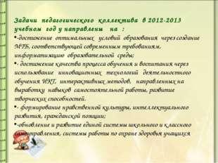 Задачи педагогического коллектива в 2012-2013 учебном год у направлены на : ·