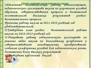 Проект решения педагогического совета: 1)Отметить положительную работу админи