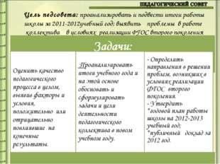 Цель педсовета: проанализировать и подвести итоги работы школы за 2011-2012уч