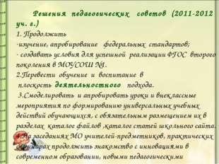 Решения педагогических советов (2011-2012 уч. г.) 1. Продолжить изучение, ап