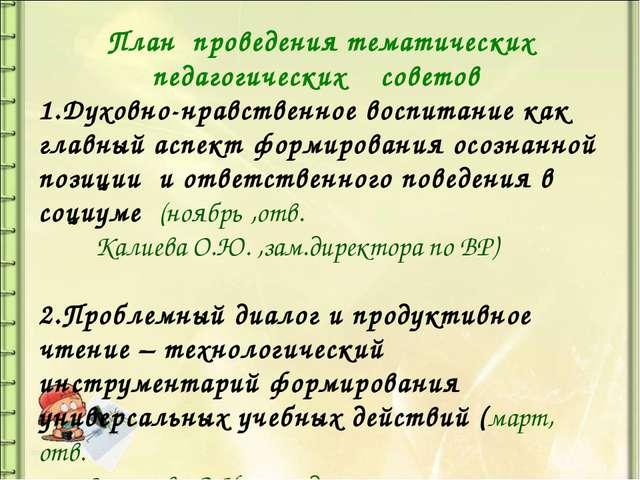 План проведения тематических педагогических советов 1.Духовно-нравственное во...