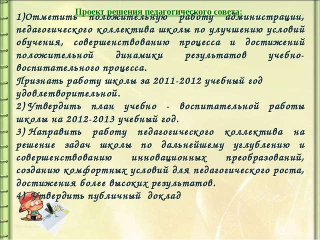 Проект решения педагогического совета: 1)Отметить положительную работу админи...