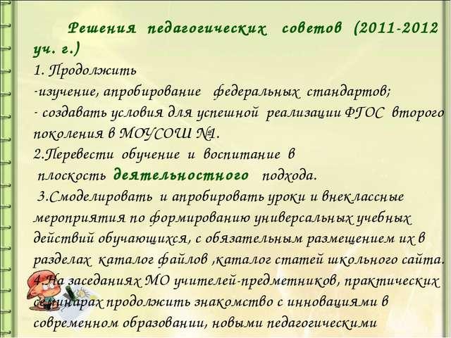 Решения педагогических советов (2011-2012 уч. г.) 1. Продолжить изучение, ап...