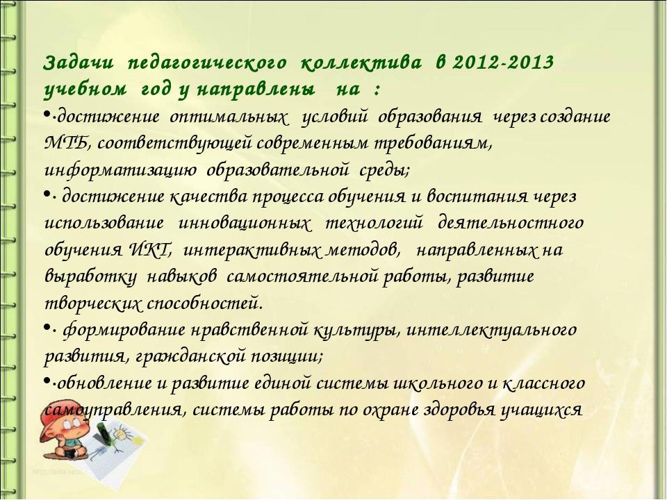 Задачи педагогического коллектива в 2012-2013 учебном год у направлены на : ·...