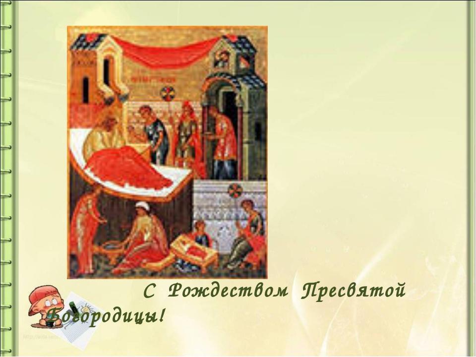 С Рождеством Пресвятой Богородицы!