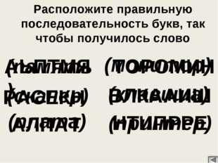 Расположите правильную последовательность букв, так чтобы получилось слово (п