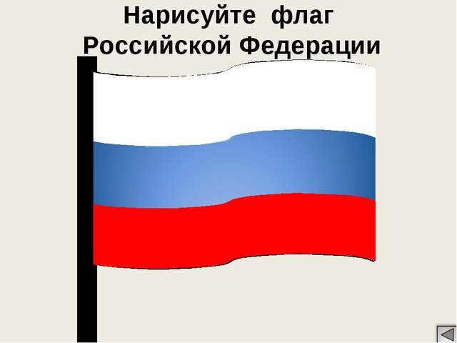 Нарисуйте флаг Российской Федерации