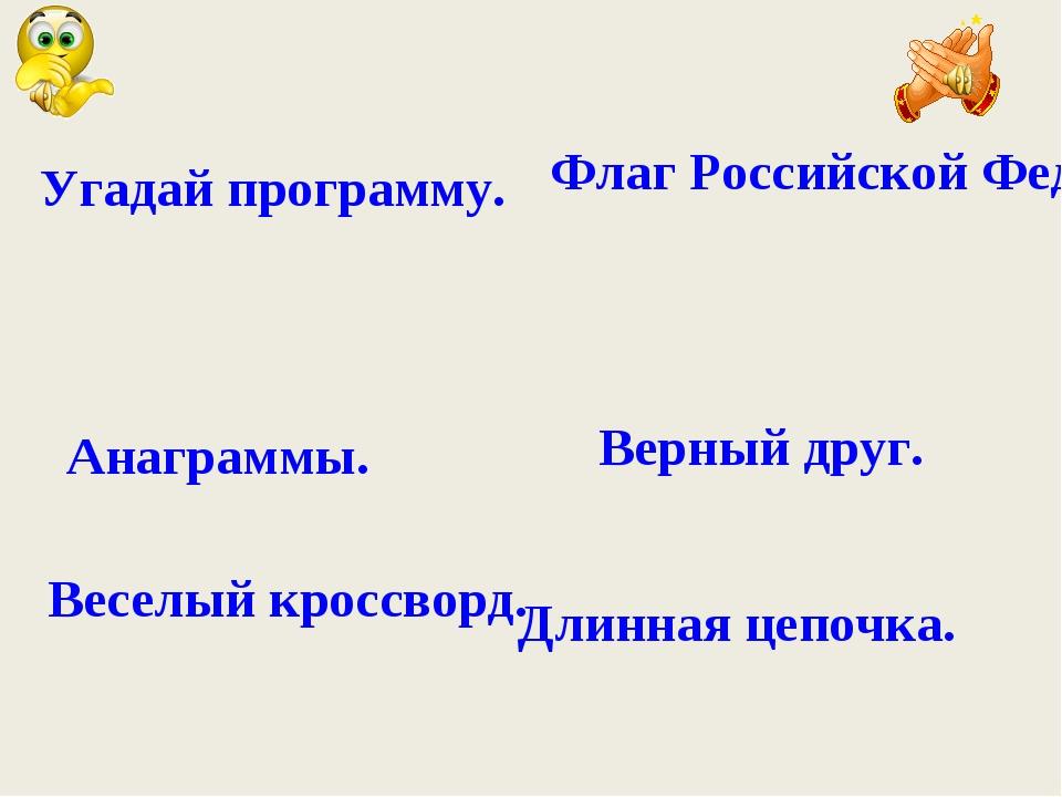 Угадай программу. Флаг Российской Федерации. Верный друг. Веселый кроссворд....