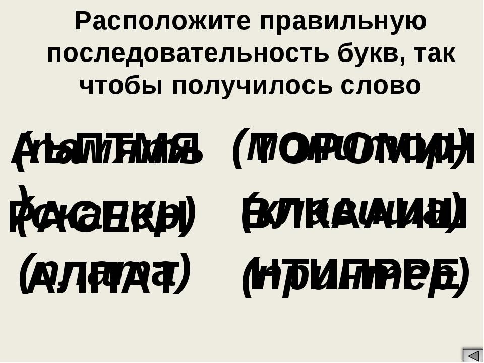 Расположите правильную последовательность букв, так чтобы получилось слово (п...