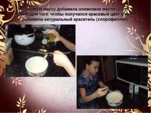 В готовую массу добавила оливковое масло (1,5 ст. ложки),для того чтобы получ