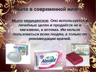 Мыло в современной жизни Мыло медицинское. Оно используется в лечебных целях