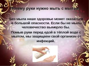 Почему руки нужно мыть с мылом Без мыла наше здоровье может оказаться в больш