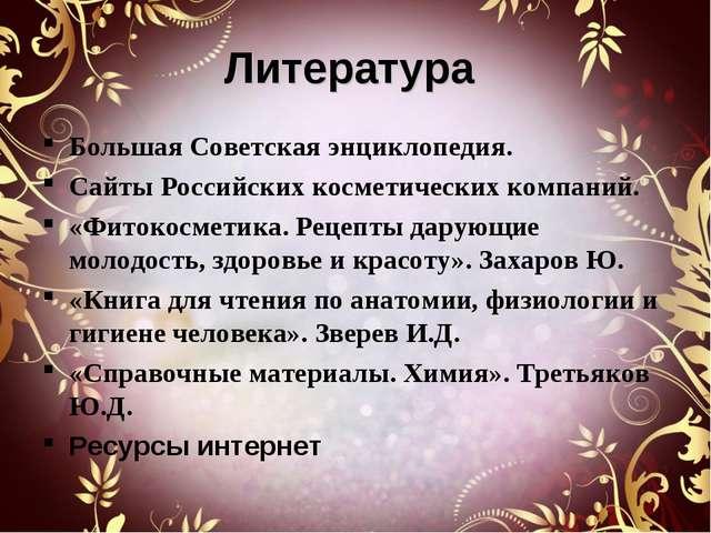 Литература Большая Советская энциклопедия. Сайты Российских косметических ком...