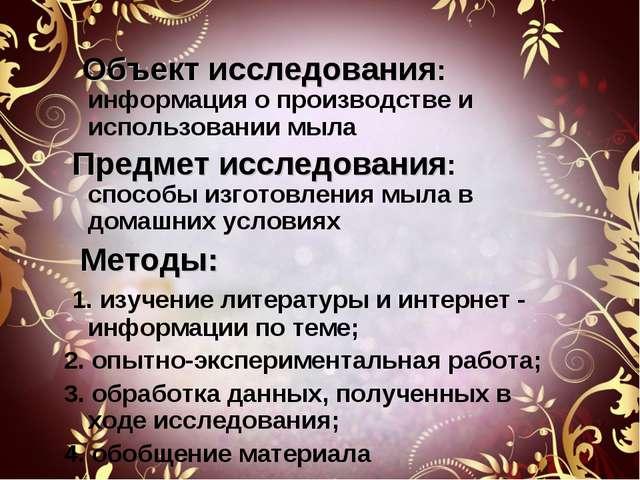 Объект исследования: информация о производстве и использовании мыла Предмет...
