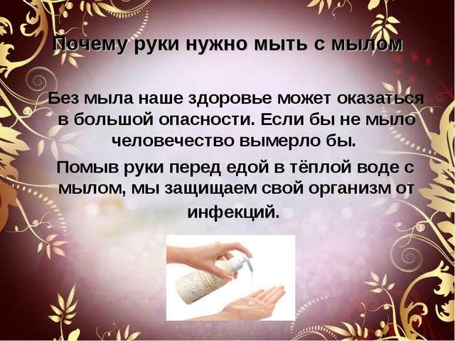 Почему руки нужно мыть с мылом Без мыла наше здоровье может оказаться в больш...