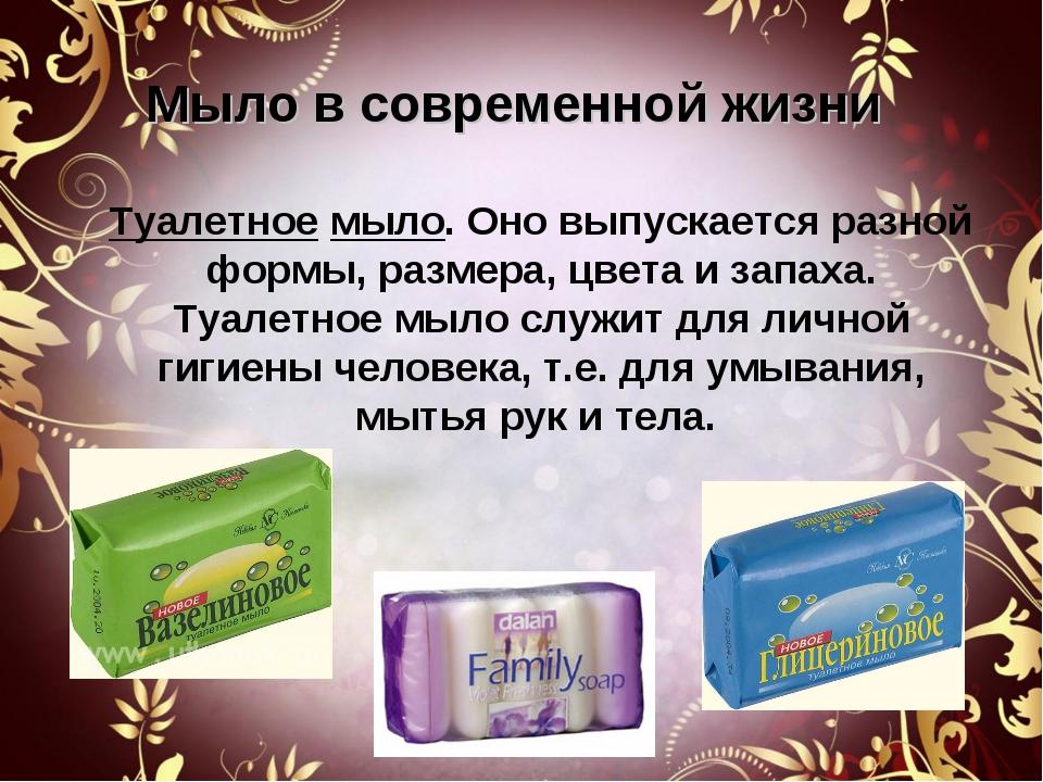Мыло в современной жизни Туалетное мыло. Оно выпускается разной формы, размер...