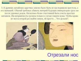 5. В древних китайских царствах опасно было быть не наследником престола, а