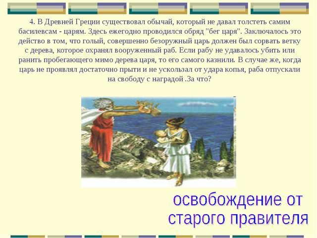 4. В Древней Греции существовал обычай, который не давал толстеть самим басил...