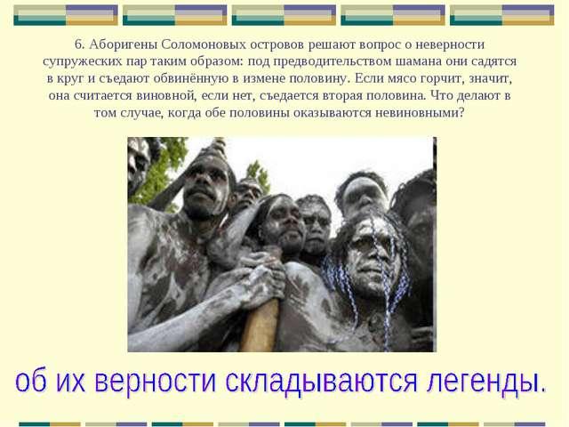 6. Аборигены Соломоновых островов решают вопрос о неверности супружеских пар...