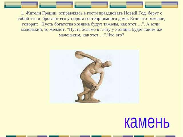 1. Жители Греции, отправляясь в гости праздновать Новый Год, берут с собой эт...