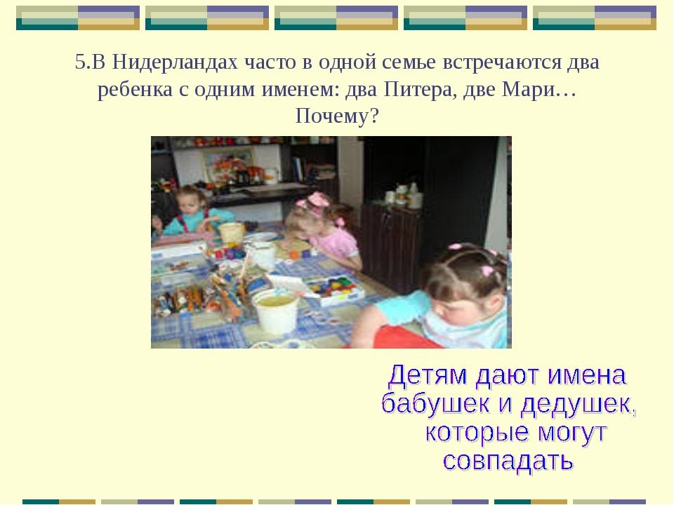 5.В Нидерландах часто в одной семье встречаются два ребенка с одним именем: д...