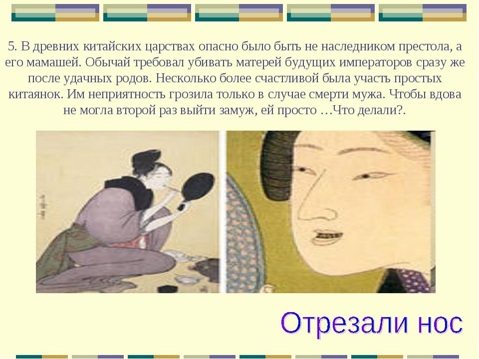 5. В древних китайских царствах опасно было быть не наследником престола, а...