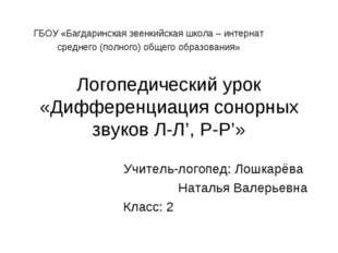 Логопедический урок «Дифференциация сонорных звуков Л-Л', Р-Р'» Учитель-логоп