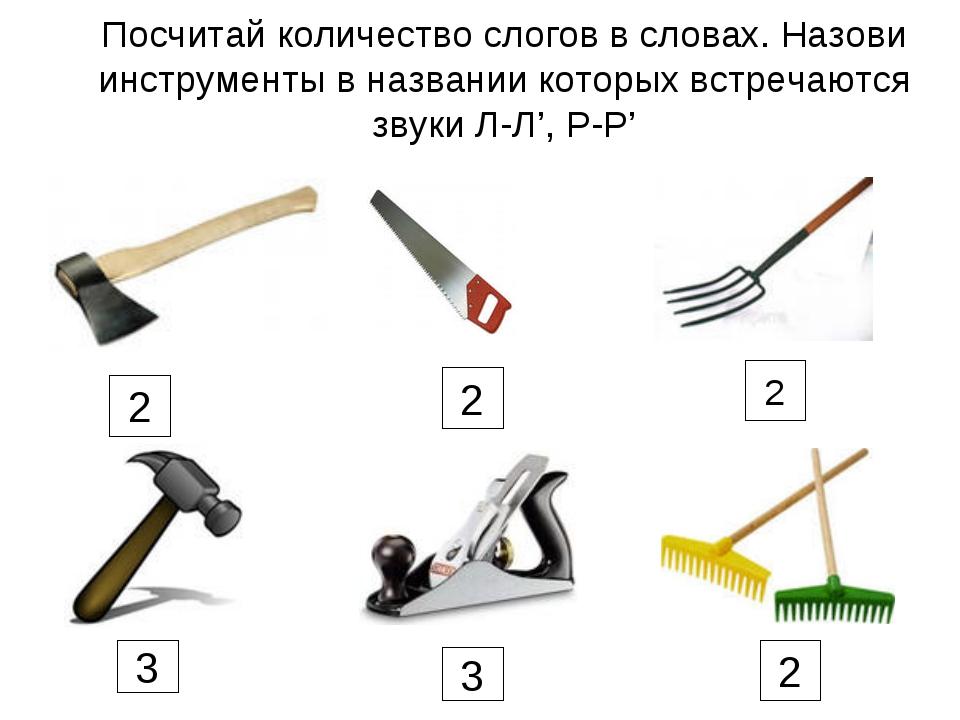 Посчитай количество слогов в словах. Назови инструменты в названии которых вс...